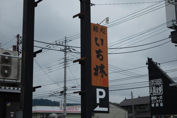 いち林0001.JPG