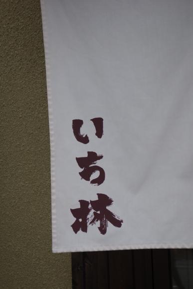 いち林0002.JPG