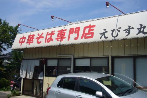 えびす丸-1.JPG