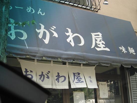 おがわ屋0001.JPG