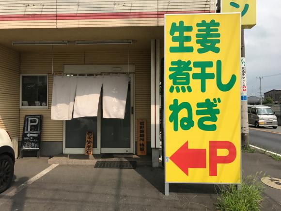 き九屋0001.JPG