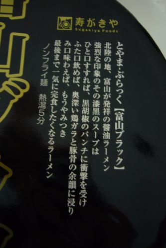 すがきや-3.JPG