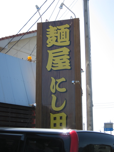にし田-1.JPG