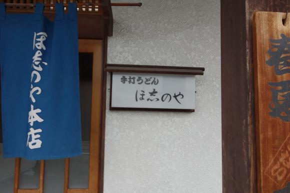 ほ志のや0001.JPG
