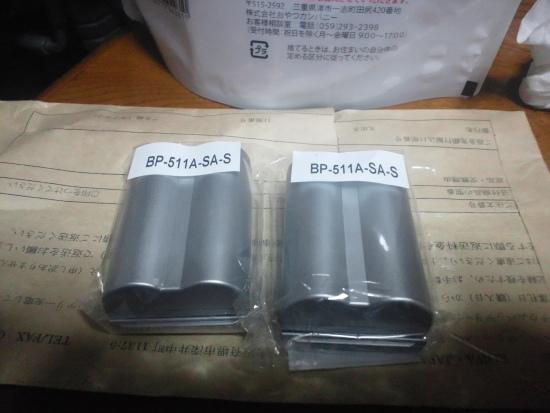 バッテリー0001.JPG