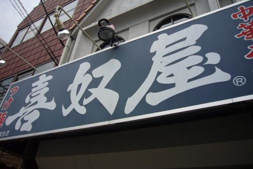 喜奴屋-1.JPG