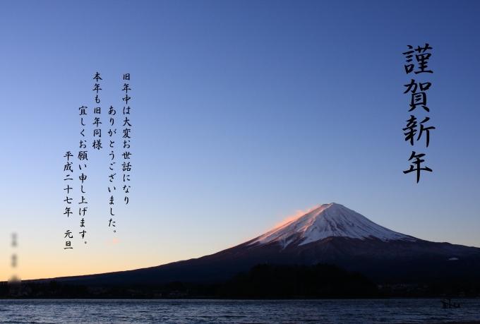 富士山年賀-2-2ブログ.JPG