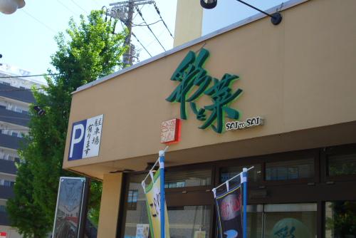 彩と菜-1.JPG