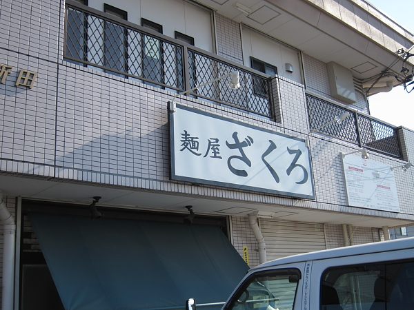 柘榴0003.JPG