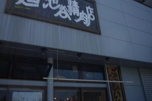 池谷精肉店-1.JPG