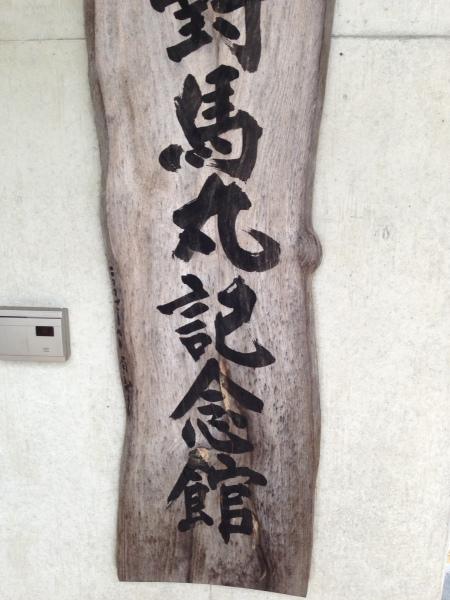 沖縄40001.JPG