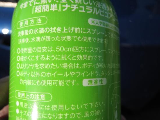 洗車-3.JPG