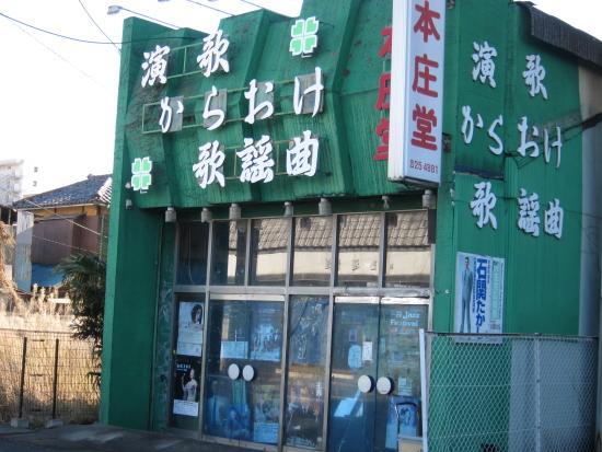 燵屋製麺10001.JPG