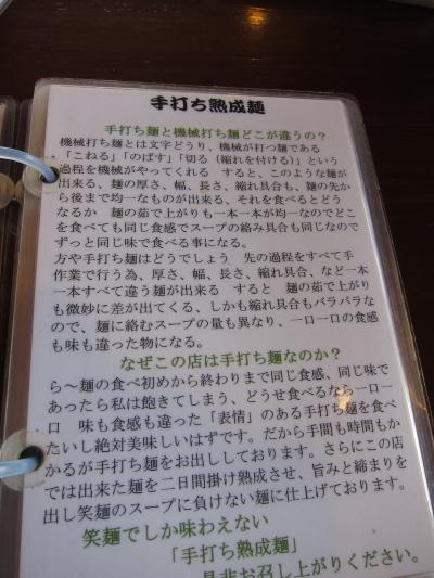 笑麺-4.JPG