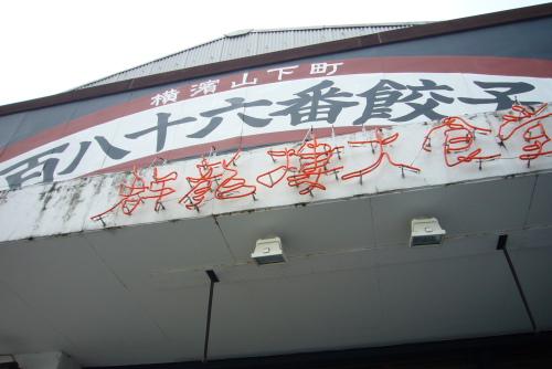 群龍樓大食堂-1.JPG