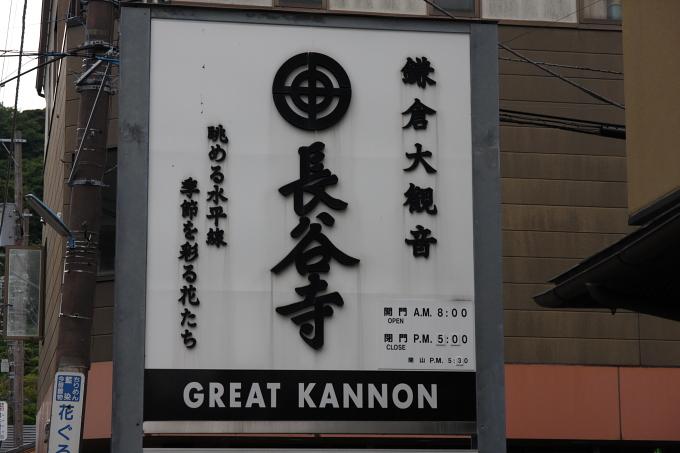 鎌倉2-1.JPG