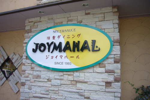 ジョイマハール-1.JPG