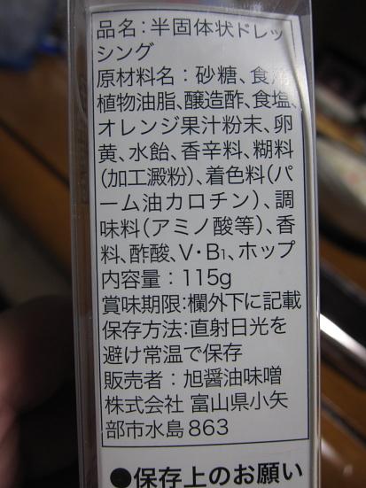 マヨ-6.JPG