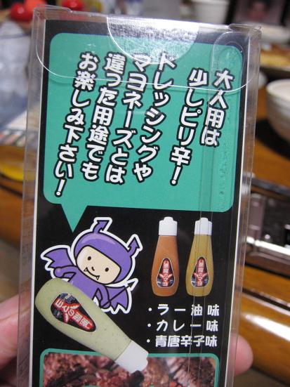 マヨ2-4.JPG