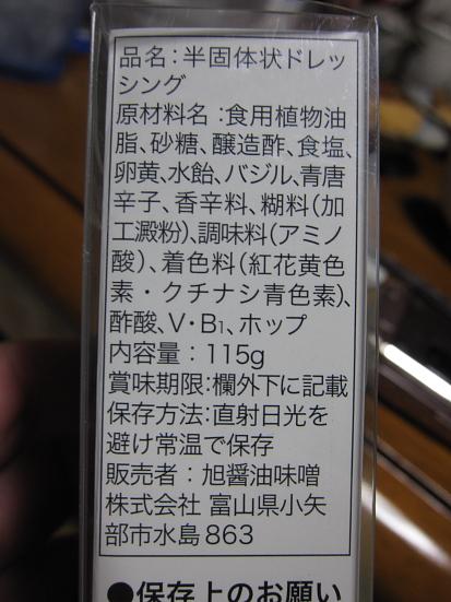 マヨ2-5.JPG