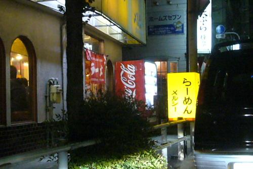 メルシー-1.JPG