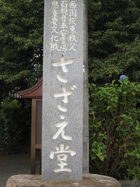 さざえ堂-1.JPG