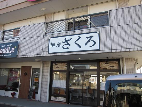 ざくろ-1.JPG