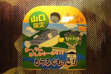 もっこり-5.JPG