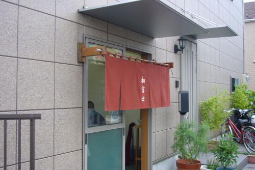 初富士-1.JPG