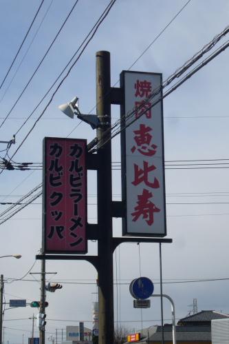 恵比寿-1.JPG