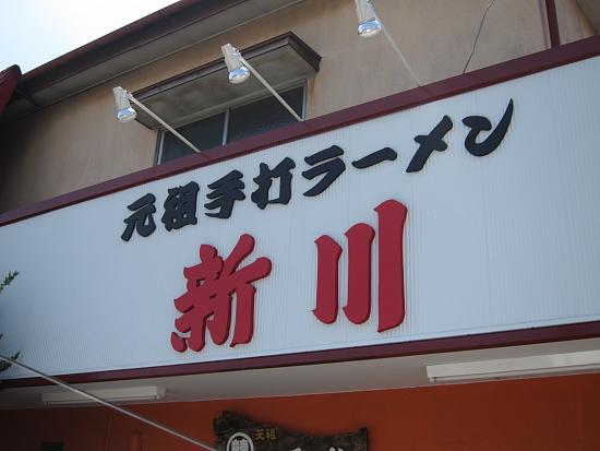 新川ラーメン0001.JPG