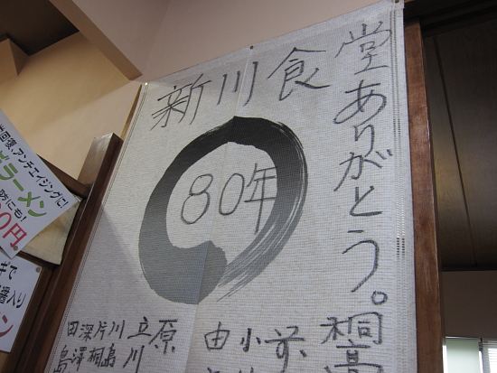 新川ラーメン0002.JPG