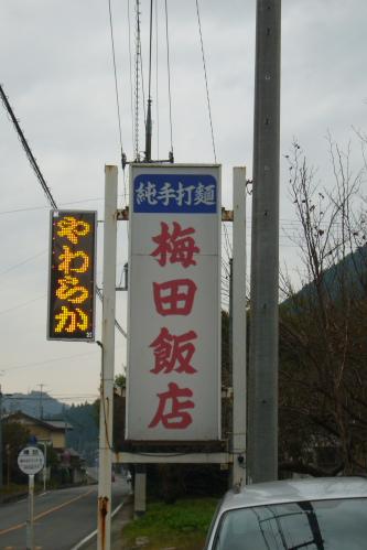 梅田飯店-2.JPG