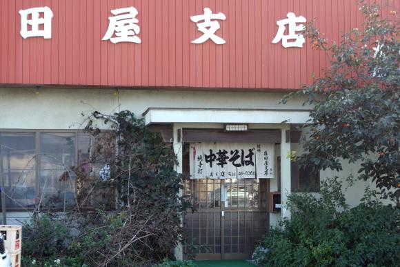 森田屋0001.JPG