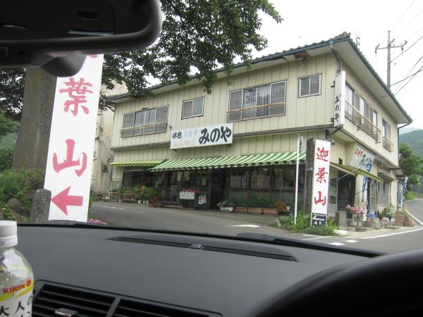 沼田-2.JPG