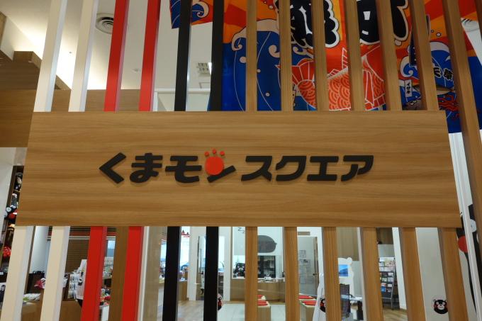 熊本20011.JPG