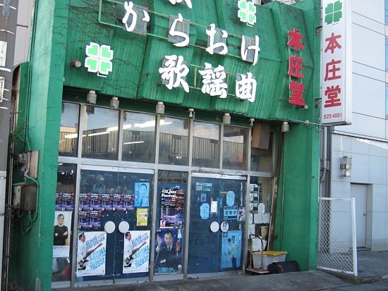 燵家製麺0001.JPG