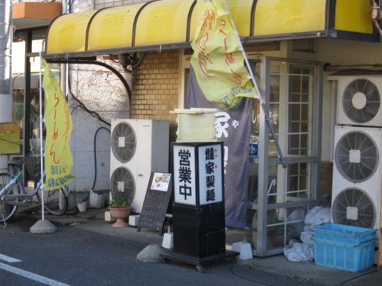 燵屋製麺10003.JPG