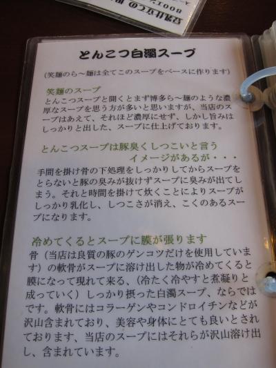 笑麺-3.JPG