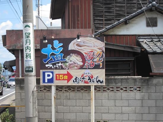 肉汁うどん0001.JPG