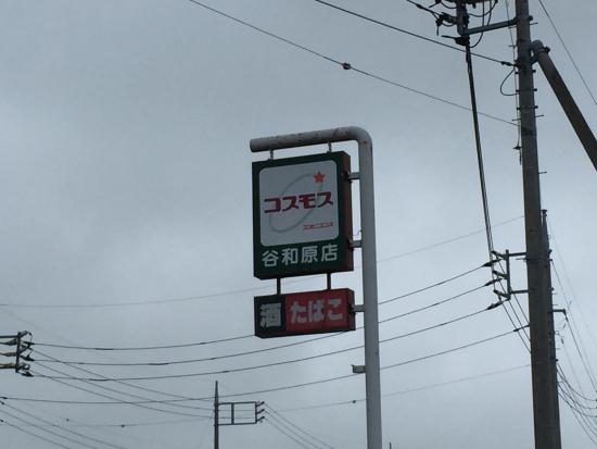 茨城-2.JPG