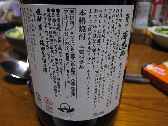赤兎馬0002.JPG