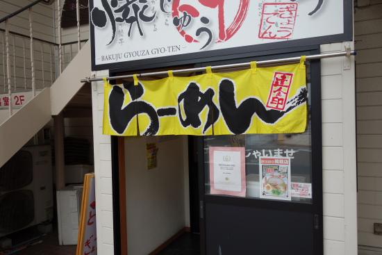 餃店0001.JPG