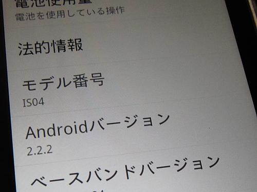アップデート-2.JPG